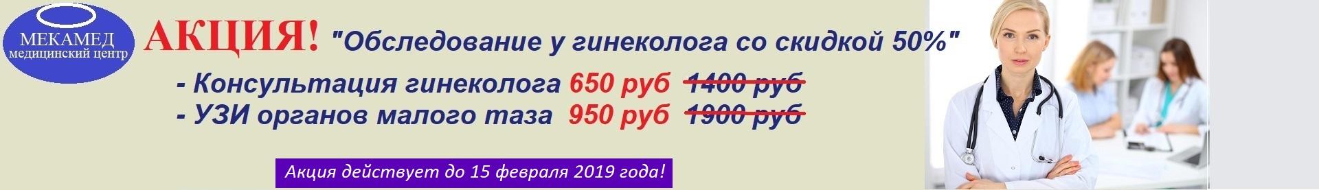 ginek150219