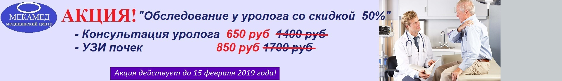 uro150219