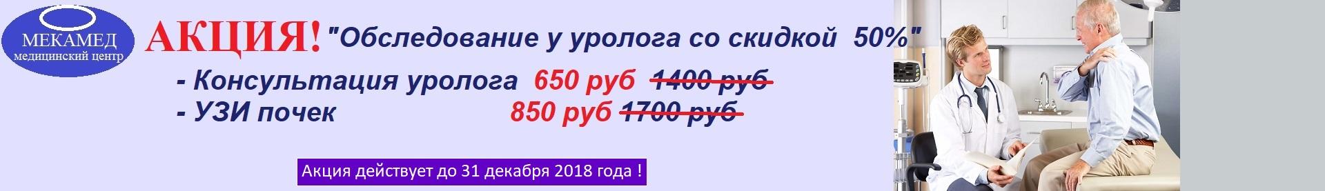 uro311218